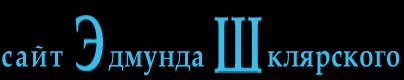 Сайт Эдмунда Шклярского